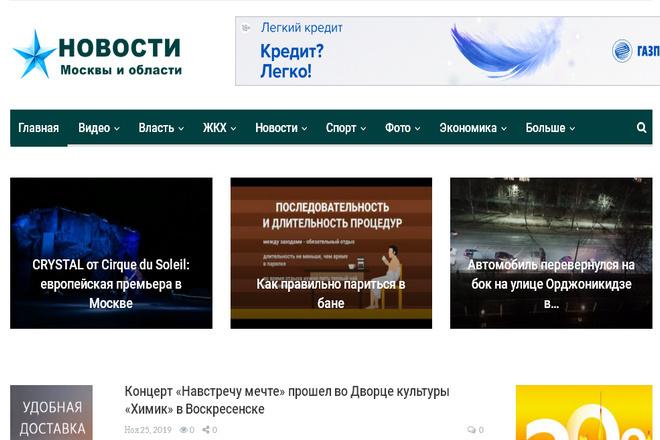 Создам Сми сайт любого региона, автонаполение 11 - kwork.ru
