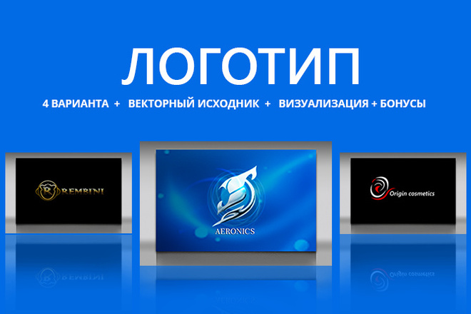 Логотип с нуля. 4 варианта + исходник в векторе + визуализация + бонус 25 - kwork.ru