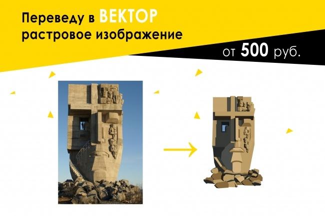Отрисовка в векторе 9 - kwork.ru