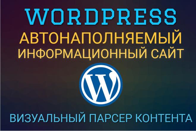 Создам сайт с парсингом материалов 5 - kwork.ru