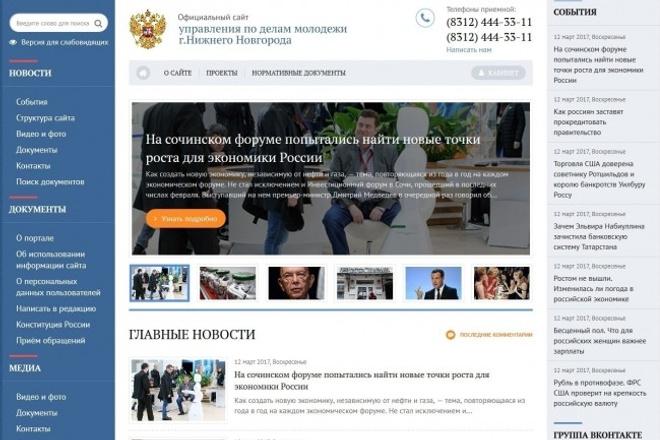 Адаптивный шаблон в три колонки для муниципальных сайтов на DLE 6 - kwork.ru