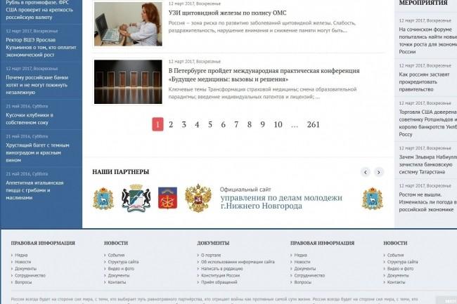 Адаптивный шаблон в три колонки для муниципальных сайтов на DLE 5 - kwork.ru