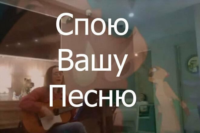 Спою Вашу песню 1 - kwork.ru