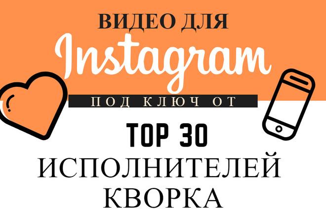 Видео для сторис в инстаграм 2 - kwork.ru