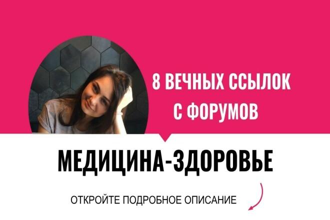 Вечные ссылки с форумов Медицина и Здоровье, посты 1 - kwork.ru
