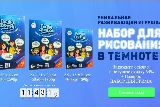 Копия товарного лендинга плюс Мельдоний 56 - kwork.ru