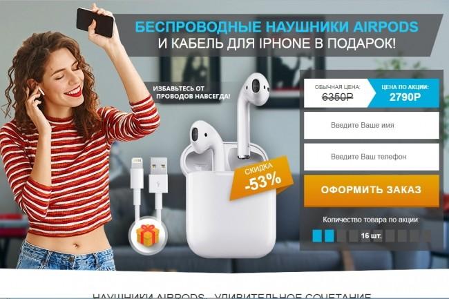 Копия товарного лендинга плюс Мельдоний 57 - kwork.ru