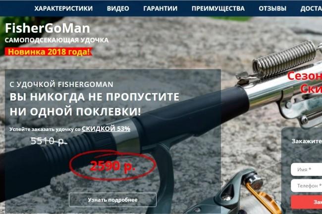 Копия товарного лендинга плюс Мельдоний 58 - kwork.ru