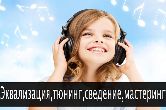 Обработка голоса 1 - kwork.ru
