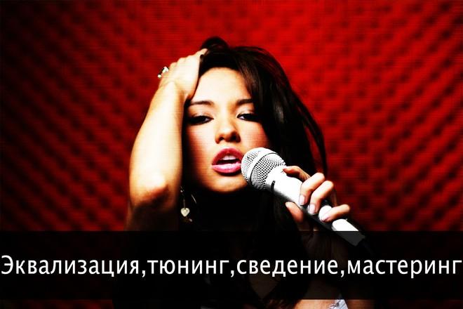 Обработка голоса 2 - kwork.ru