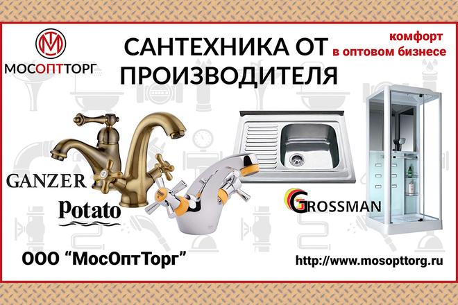 Сделаю статичный WEB баннер 10 - kwork.ru