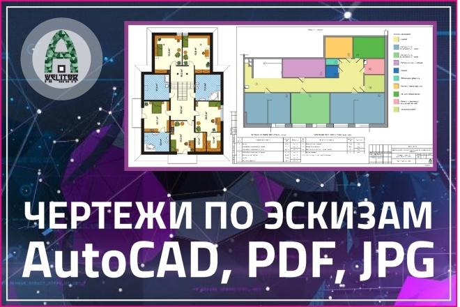 Чертежи в AutoCAD, проекты, планы, схемы, эскизы, оцифровка 8 - kwork.ru