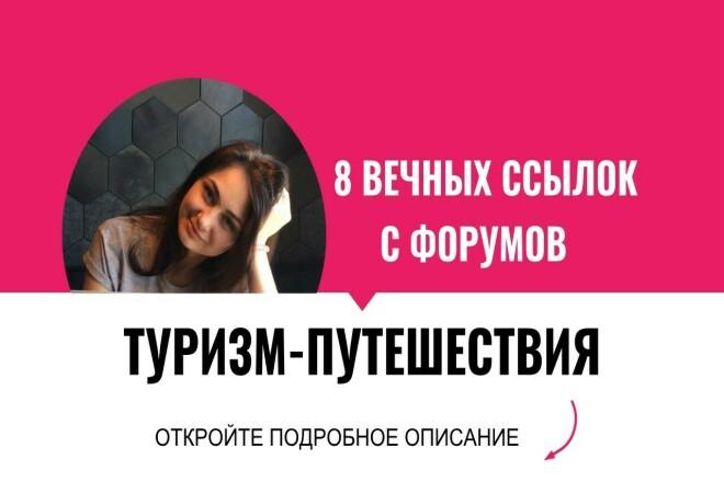 Вечные ссылки с форумов туризм и путешествие 1 - kwork.ru