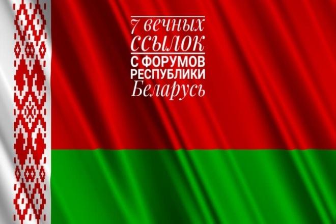 Ручное размещение 7 ссылок в Белорусских форумах 1 - kwork.ru