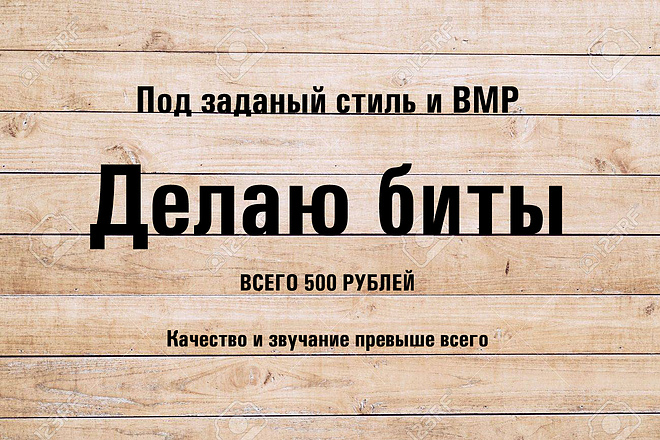 Напишу бит, минус под заданый стиль и BPM 3 - kwork.ru