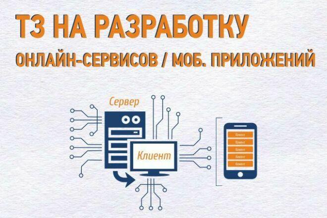 Разработка ТЗ для онлайн-сервисов, мобильных приложений 1 - kwork.ru