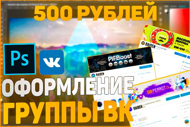 Оформление группы ВКонтакте. Баннер и аватар для группы ВК. Дизайн ВК 5 - kwork.ru