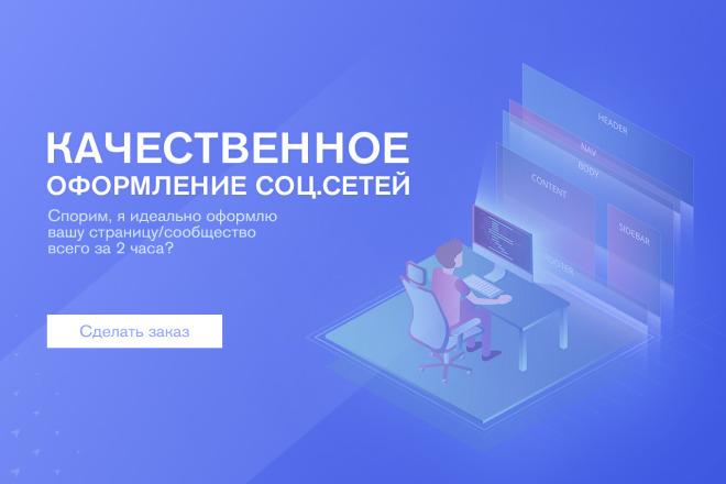 Оформлю твою соц. сеть 18 - kwork.ru
