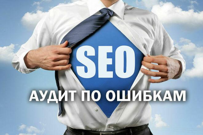Аудит по ошибкам в SEO-оптимизации вашего сайта 1 - kwork.ru