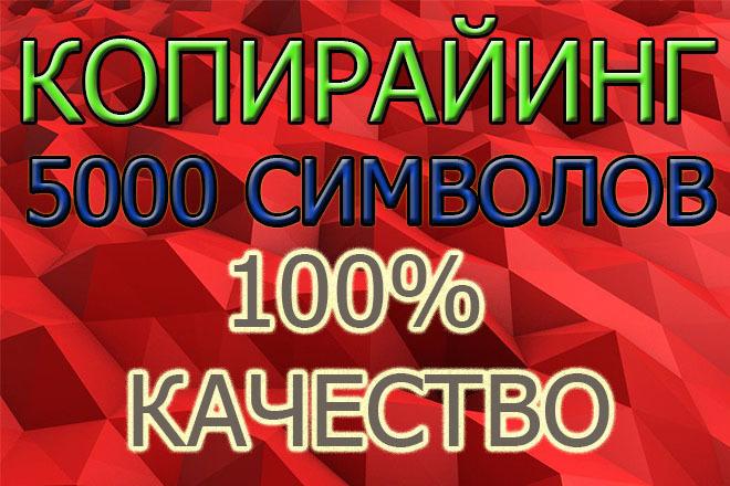 Копирайтинг. Напишу статьи для ваших сайтов 1 - kwork.ru