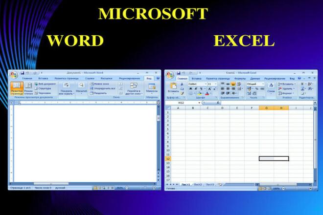 Выполню любую работу в Excel Word 1 - kwork.ru