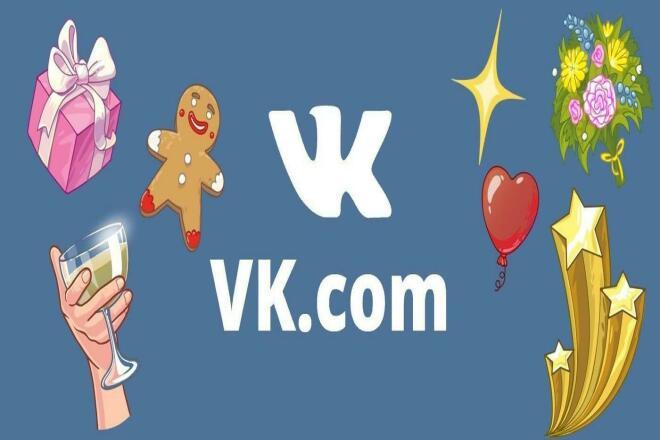 Курс. Льём трафик из ВК v. 3 Все фишки + Автоматизация ВК 1 - kwork.ru