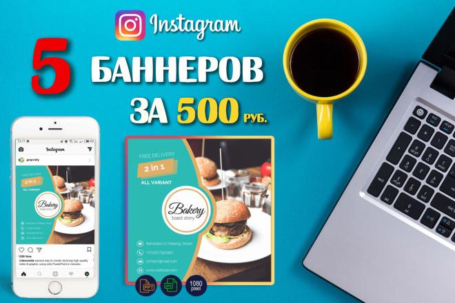 Рекламные баннеры для instagram 8 - kwork.ru