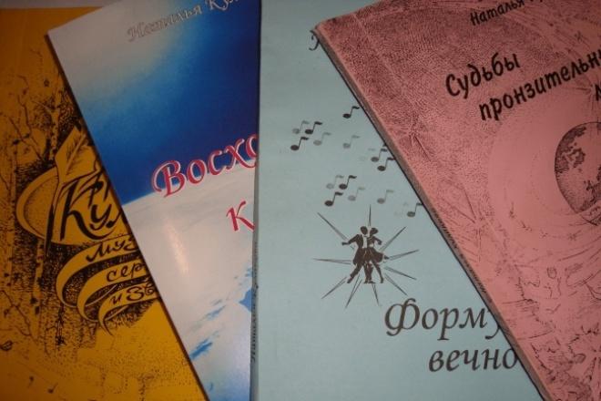 Объяснение в любви в стихах 1 - kwork.ru