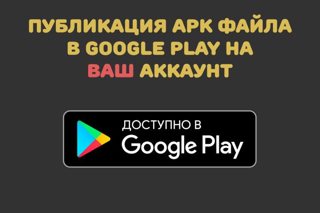 Грамотно опубликую приложение на Google Play на ВАШ аккаунт 39 - kwork.ru