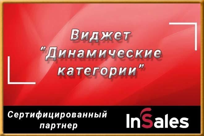 Виджет Динамические категории для магазинов на insales 1 - kwork.ru