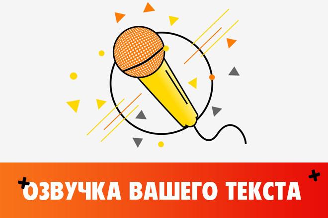 Озвучу необходимый текст 1 - kwork.ru