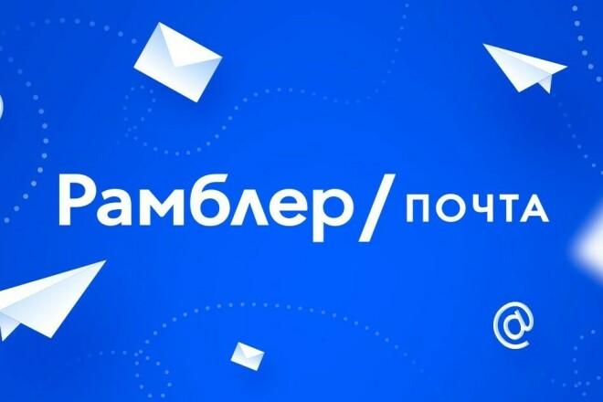 Продам 400 почтовых ящиков rambler.ru для качественной рассылки писем 1 - kwork.ru