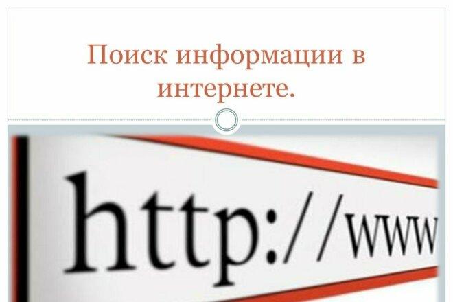 Ручной поиск информации в интернете 1 - kwork.ru