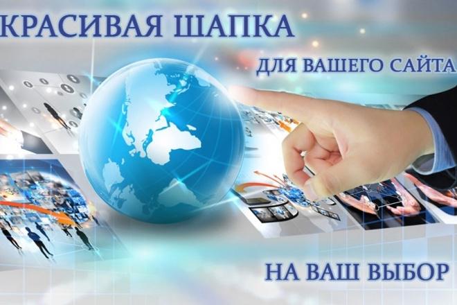 Создам шапку для сайта в 3 вариантах 19 - kwork.ru