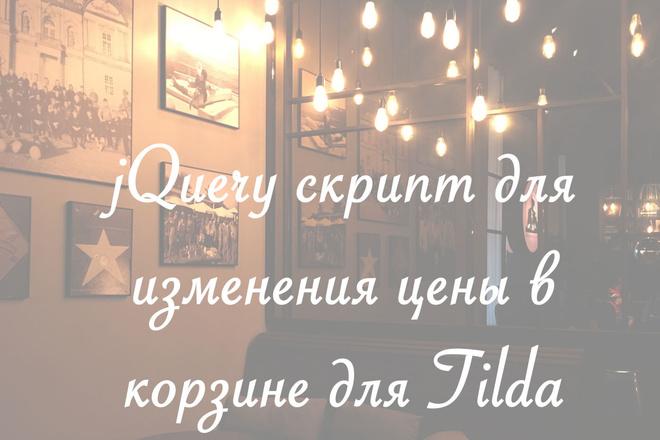 JQuery скрипт для изменения цены в корзине для Tilda 1 - kwork.ru