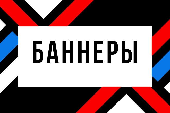 Создам баннеры 10 - kwork.ru