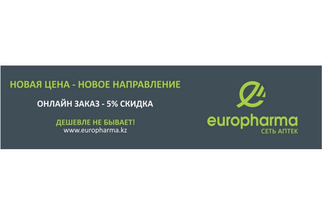 Создам баннеры 3 - kwork.ru