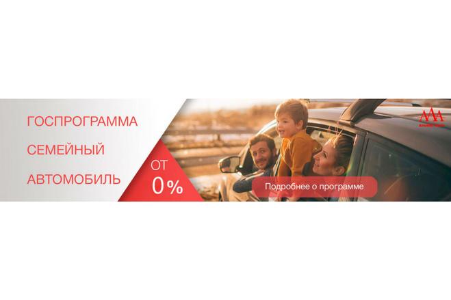 Создам баннеры 4 - kwork.ru