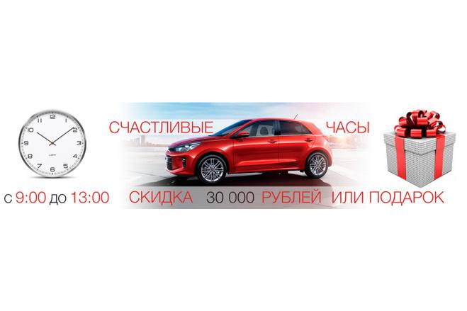 Создам баннеры 7 - kwork.ru
