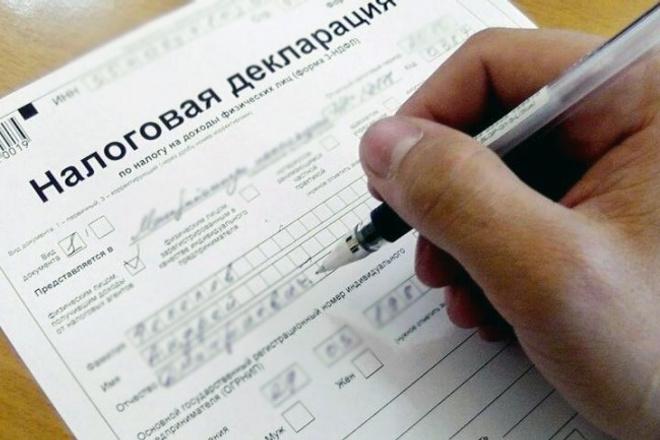 Заполню декларацию 3 НДФЛ 1 - kwork.ru