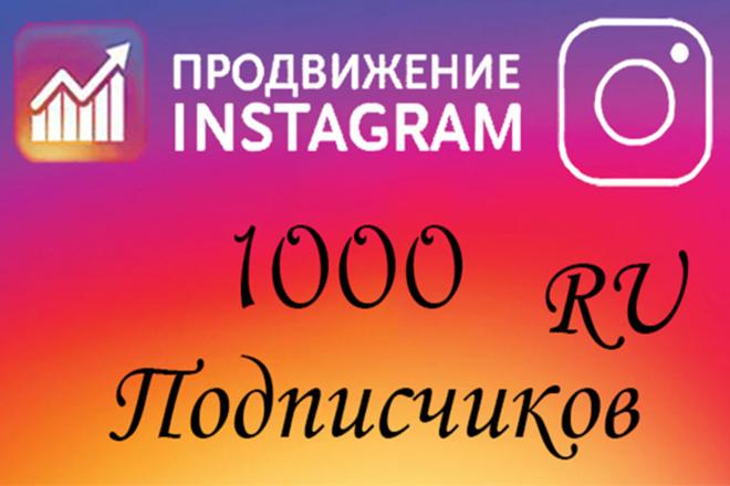 1000 русскоязычных подписчиков в Ваш instagram с гарантией 30 дней 1 - kwork.ru