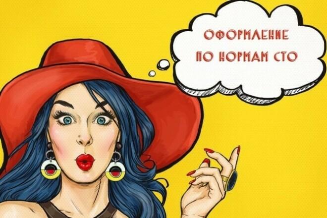 Оформление текста по нормам СТО 1 - kwork.ru