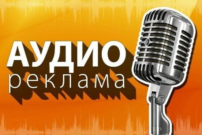 Аудиореклама 1 - kwork.ru