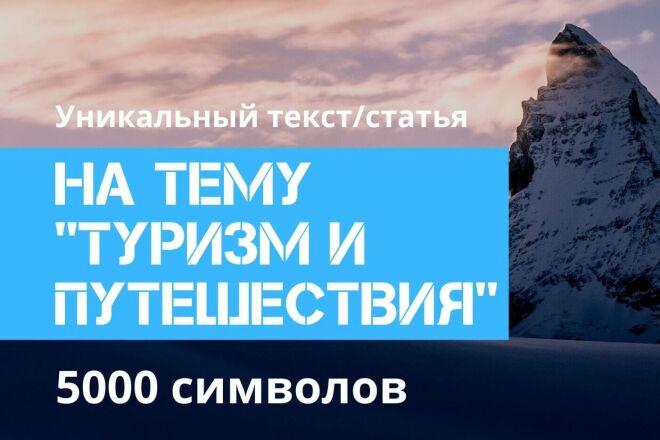 Напишу уникальный текст на тему Туризм и путешествия 5000 символов 1 - kwork.ru
