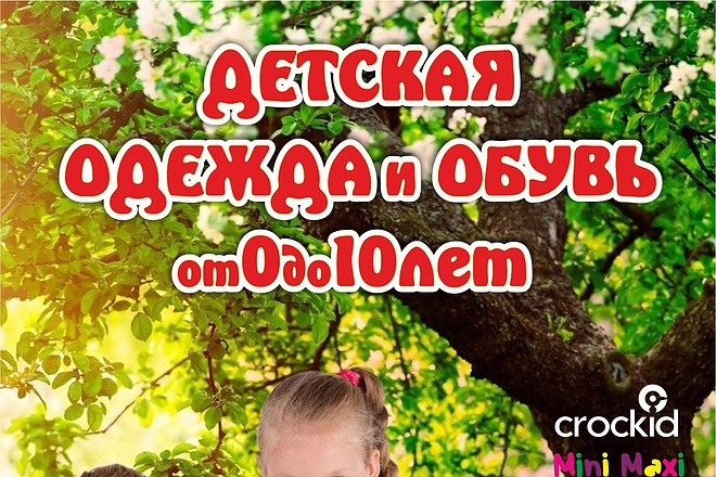 Создам листовку, флаер 37 - kwork.ru