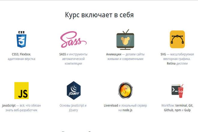 Видео курс - Web-разработка для начинающих 1 - kwork.ru