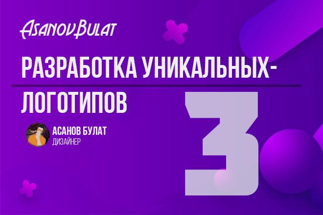 Разработаю уникальные логотипы. Исходники и фавиконы в подарок 9 - kwork.ru