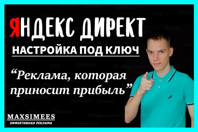 Создание и настройка рекламы под ключ - Поиск, РСЯ в Яндекс Директ РК 1 - kwork.ru