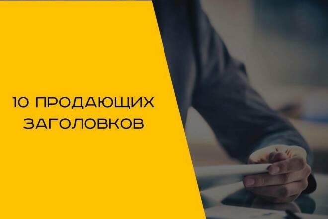 10 продающих заголовков за 500р 1 - kwork.ru