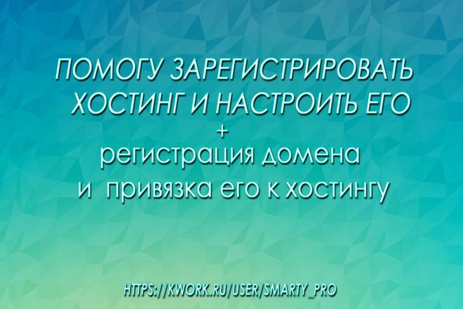 Подберу и зарегистрирую хостинг, настрою его и прикручу домен + Бонус 1 - kwork.ru